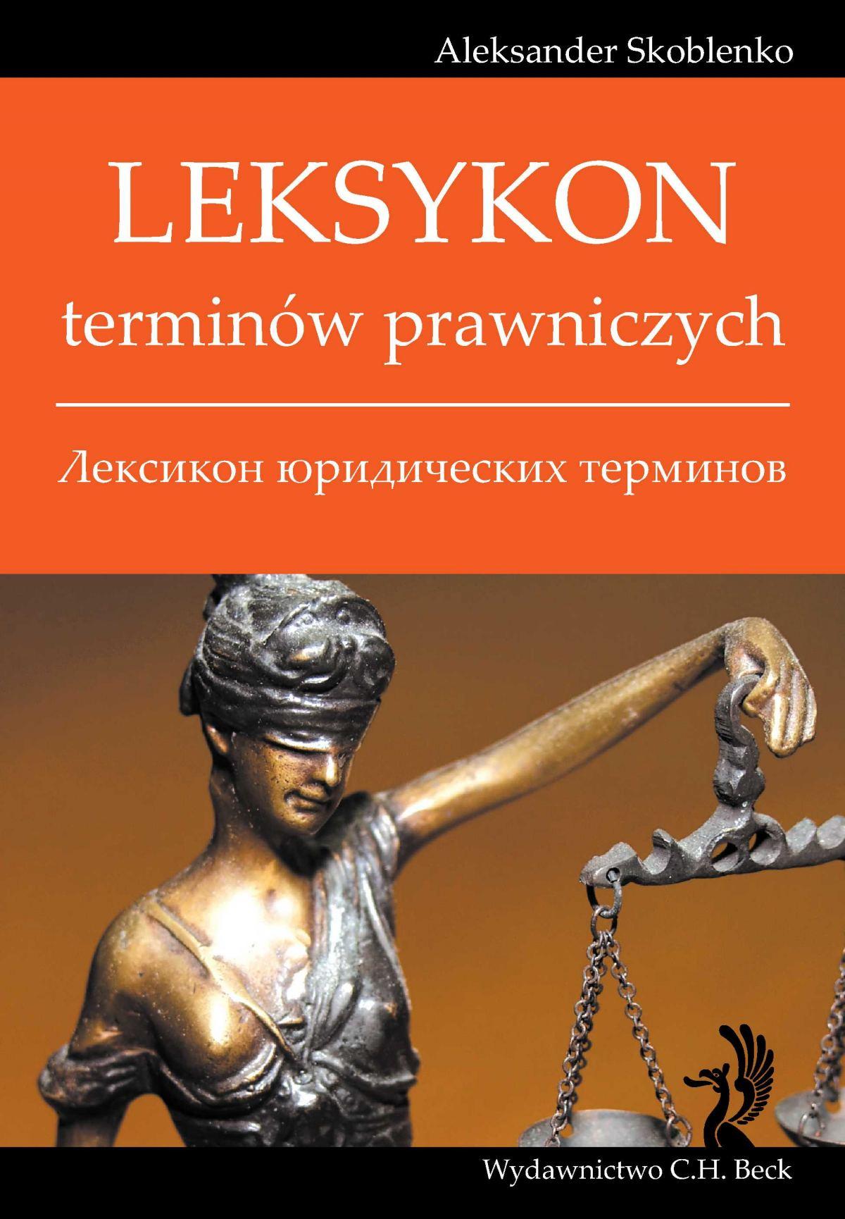Leksykon terminów prawniczych (rosyjski) - Ebook (Książka PDF) do pobrania w formacie PDF