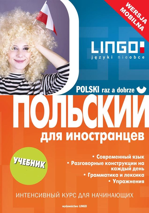 Polski raz a dobrze. Wersja rosyjska. Wydanie Mobilne - Ebook (Książka na Kindle) do pobrania w formacie MOBI