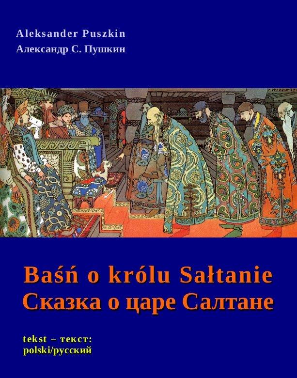 Baśń o królu Sałtanie - Сказка о царе Салтане - Ebook (Książka na Kindle) do pobrania w formacie MOBI