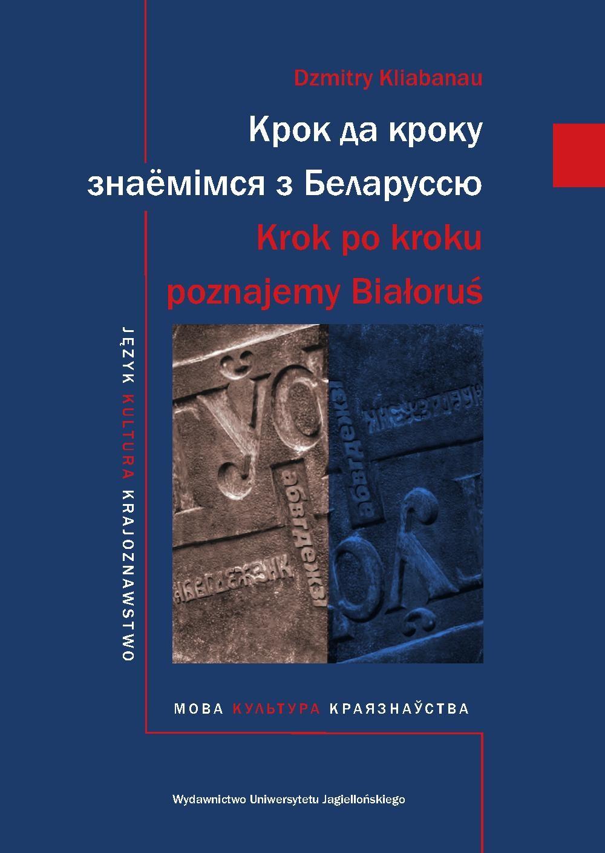 Krok po kroku poznajemy Białoruś. Język. Kultura. Krajoznawstwo  Крок да кроку знаёмімся з Беларуссю - Ebook (Książka PDF) do pobrania w formacie PDF