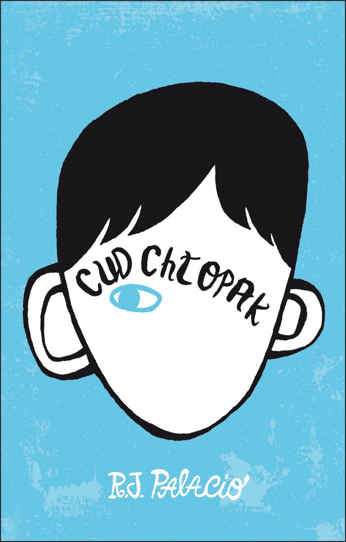 Cud chłopak - Ebook (Książka na Kindle) do pobrania w formacie MOBI
