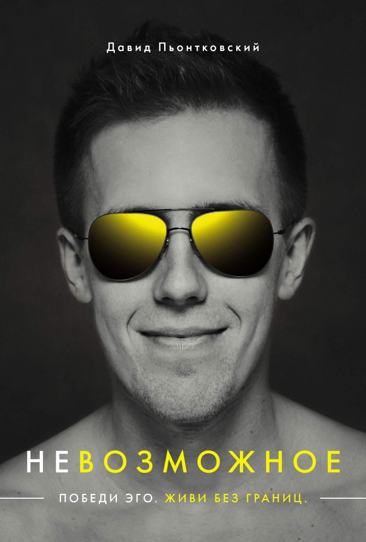 Невозможное - Ebook (Książka na Kindle) do pobrania w formacie MOBI