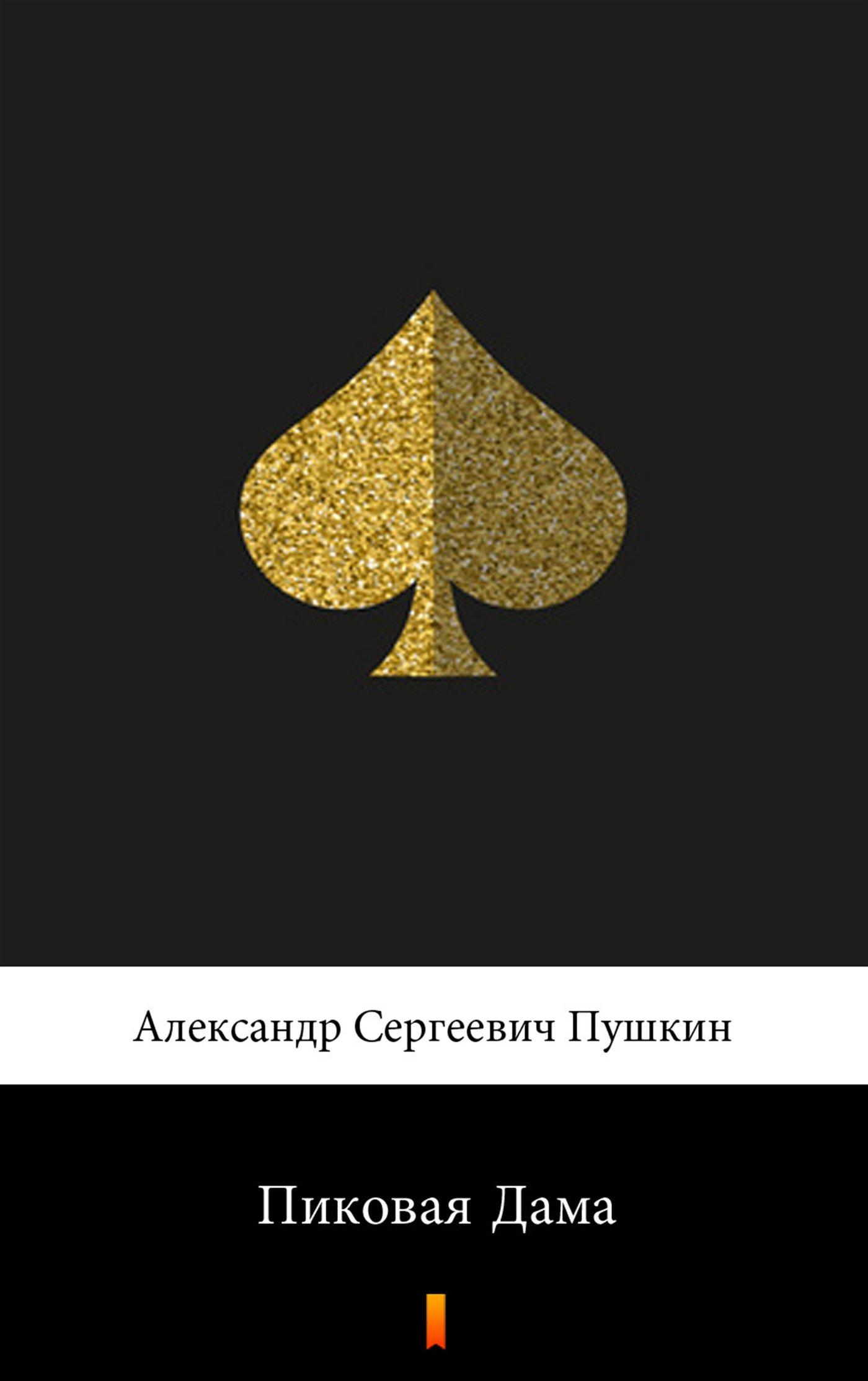 Пиковая Дама - Ebook (Książka na Kindle) do pobrania w formacie MOBI