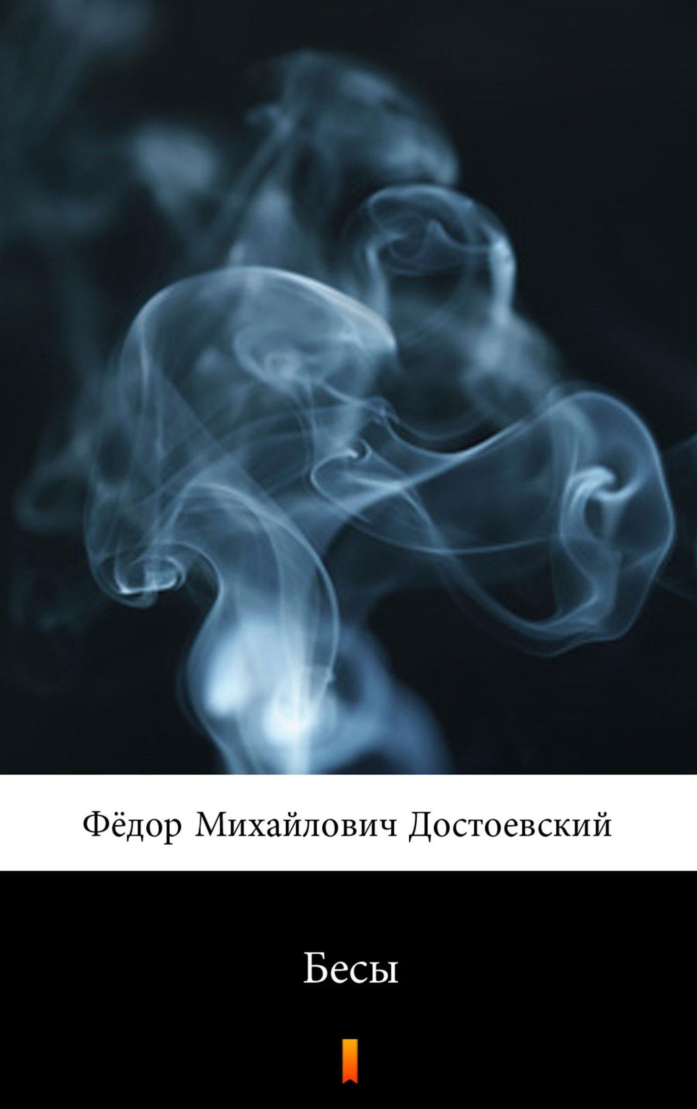 Бесы - Ebook (Książka EPUB) do pobrania w formacie EPUB