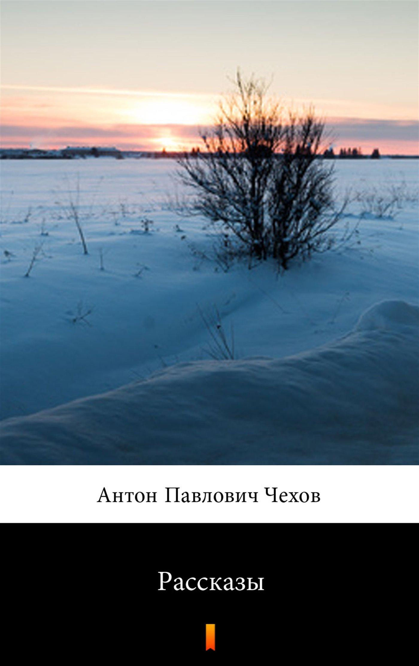 Рассказы - Ebook (Książka na Kindle) do pobrania w formacie MOBI