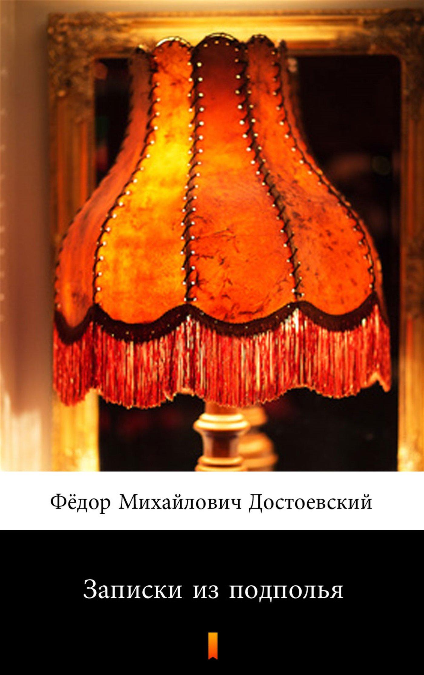 Записки из подполья - Ebook (Książka na Kindle) do pobrania w formacie MOBI