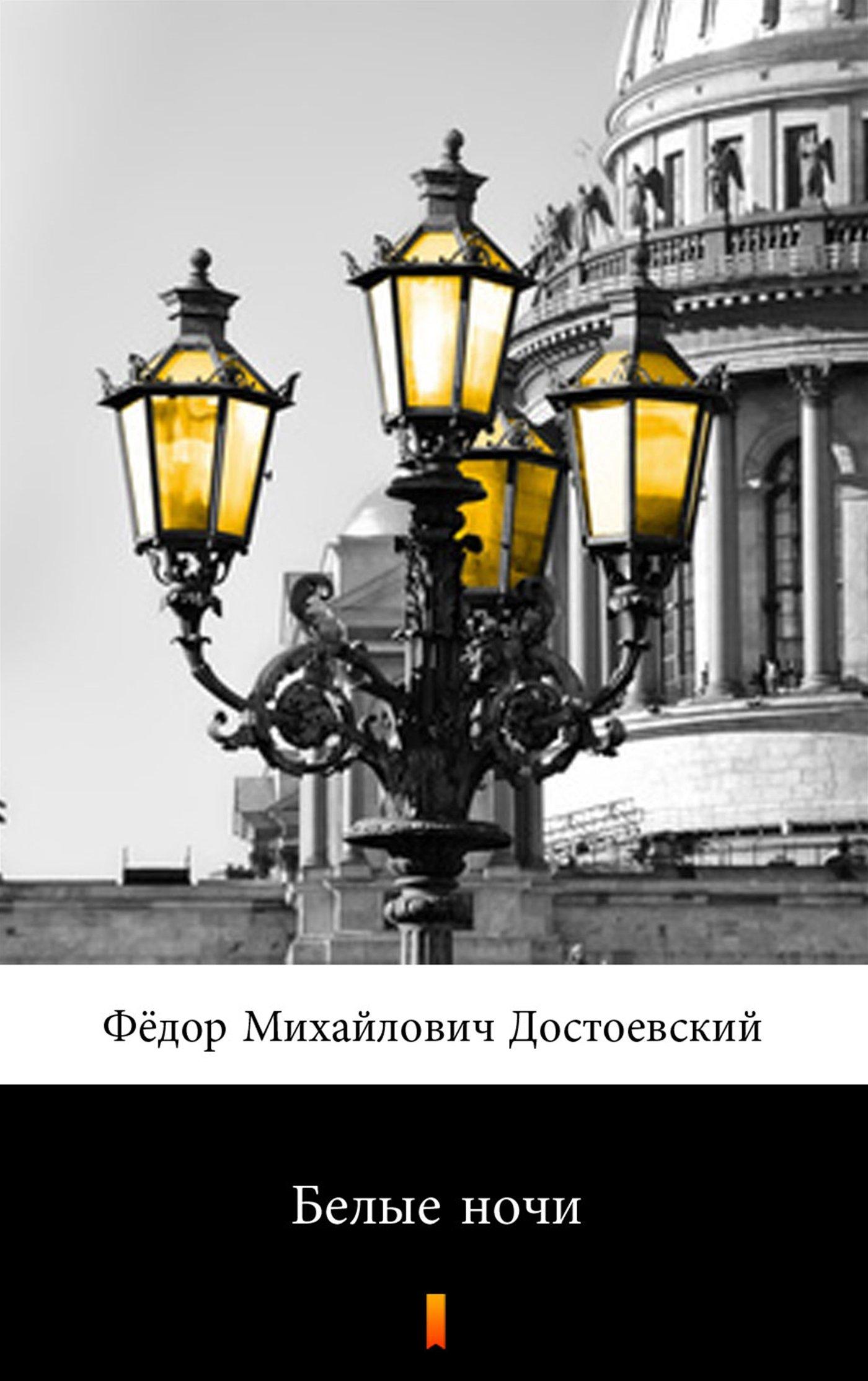 Белые ночи - Ebook (Książka na Kindle) do pobrania w formacie MOBI