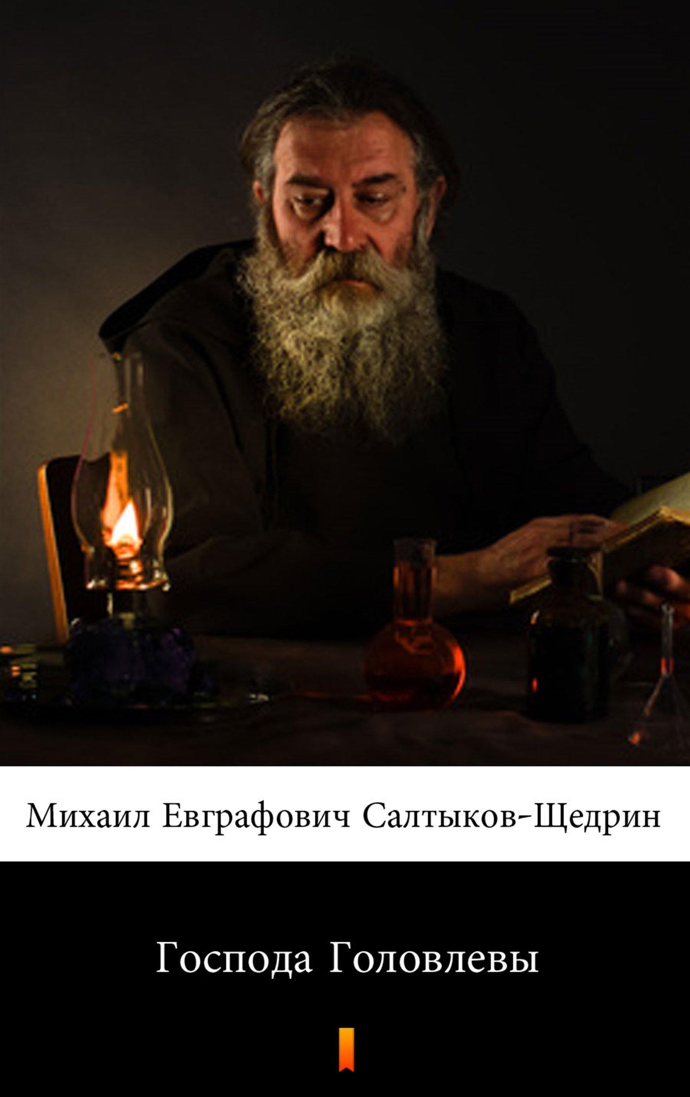 Господа Головлевы - Ebook (Książka na Kindle) do pobrania w formacie MOBI