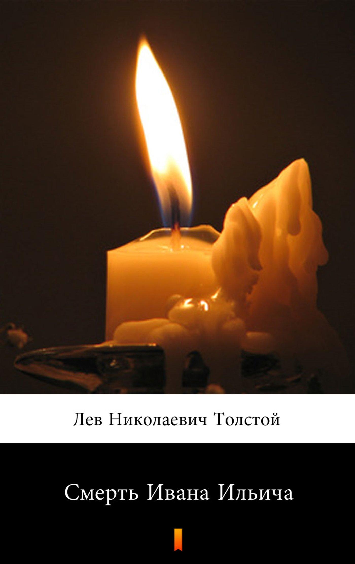 Смерть Ивана Ильича - Ebook (Książka EPUB) do pobrania w formacie EPUB
