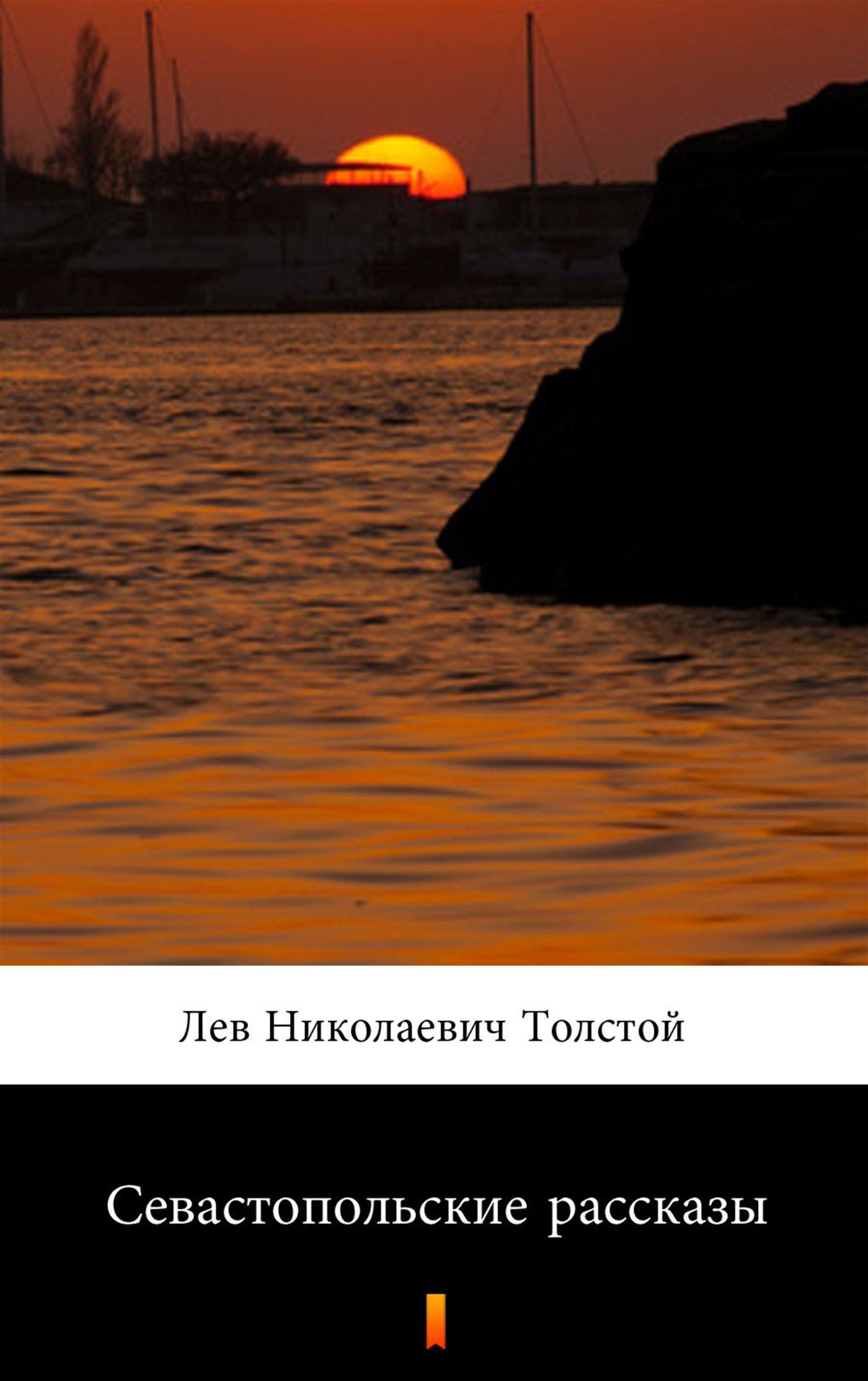 Севастопольские рассказы - Ebook (Książka na Kindle) do pobrania w formacie MOBI