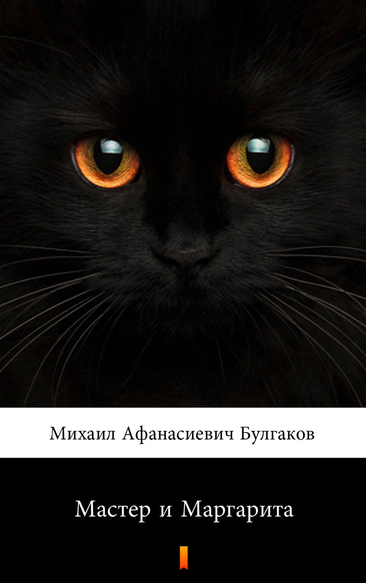 Мастер и Маргарита - Ebook (Książka na Kindle) do pobrania w formacie MOBI