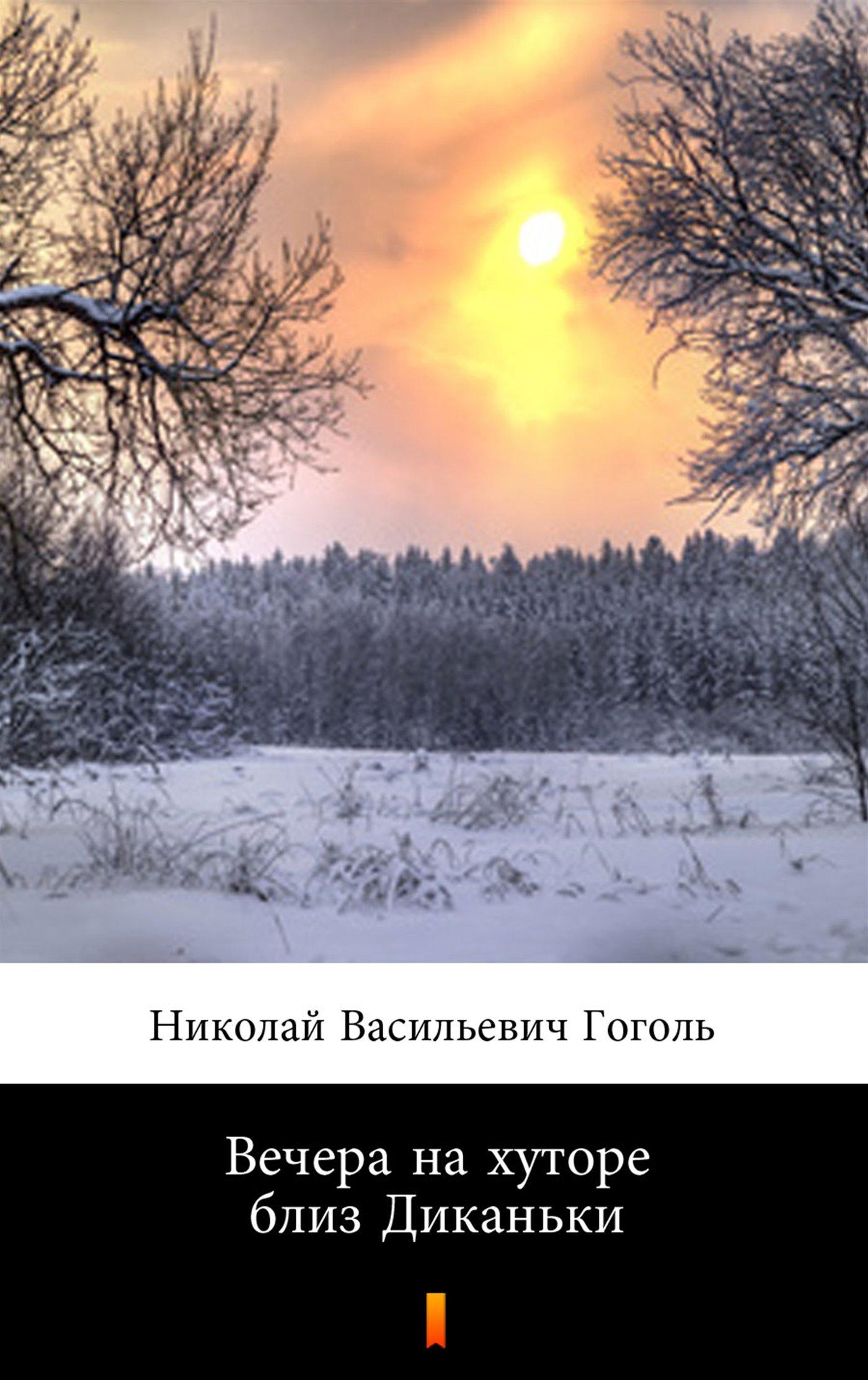 Вечера на хуторе близ Диканьки - Ebook (Książka na Kindle) do pobrania w formacie MOBI
