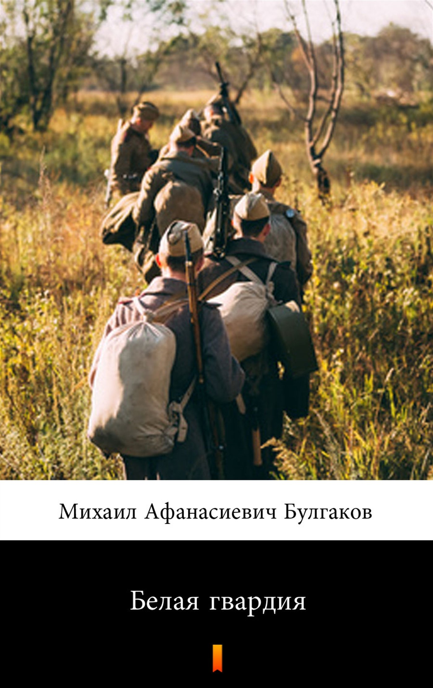 Белая гвардия - Ebook (Książka EPUB) do pobrania w formacie EPUB