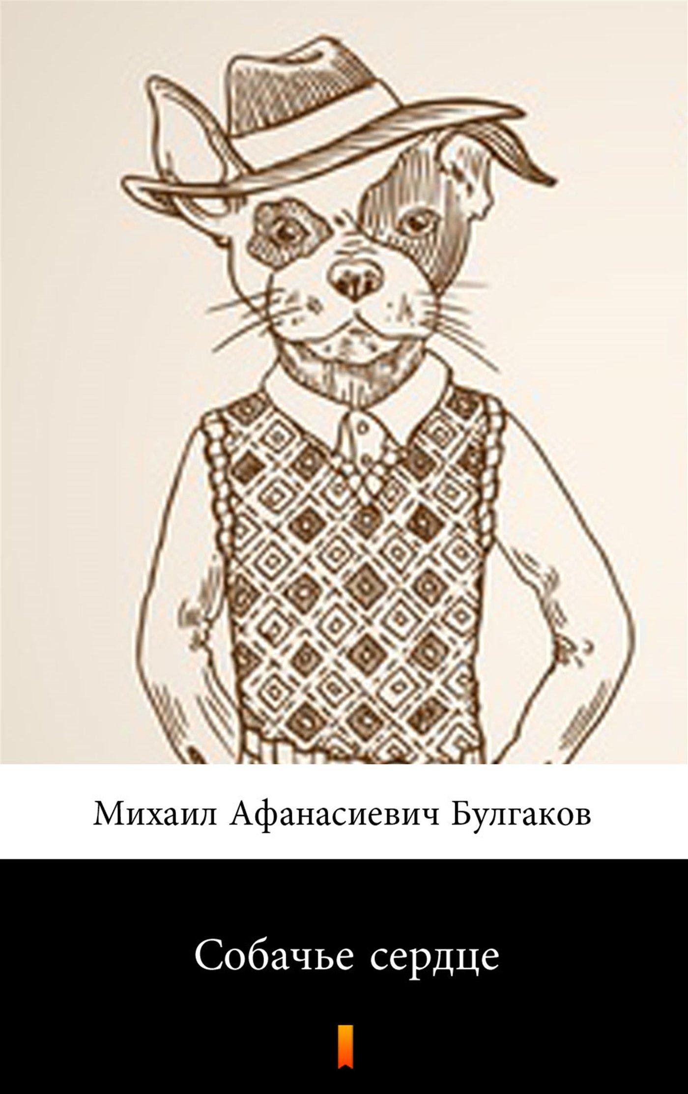 Собачье сердце - Ebook (Książka na Kindle) do pobrania w formacie MOBI