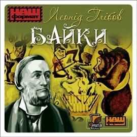 Bajki - Audiobook (Książka audio MP3) do pobrania w całości w archiwum ZIP