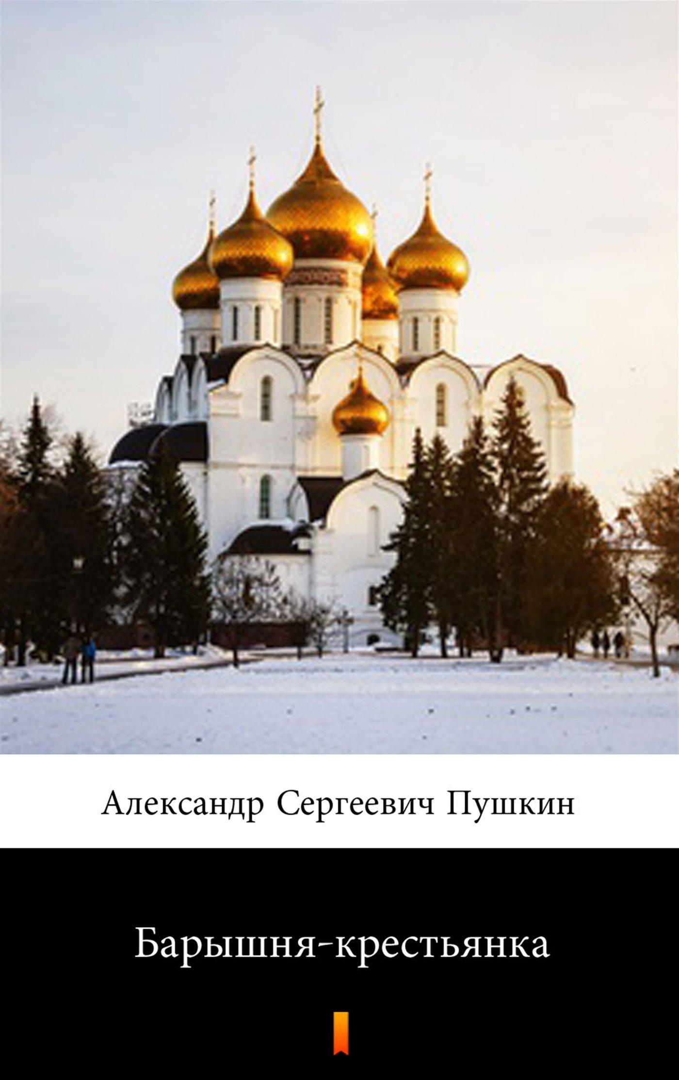Барышня-крестьянка - Ebook (Książka na Kindle) do pobrania w formacie MOBI
