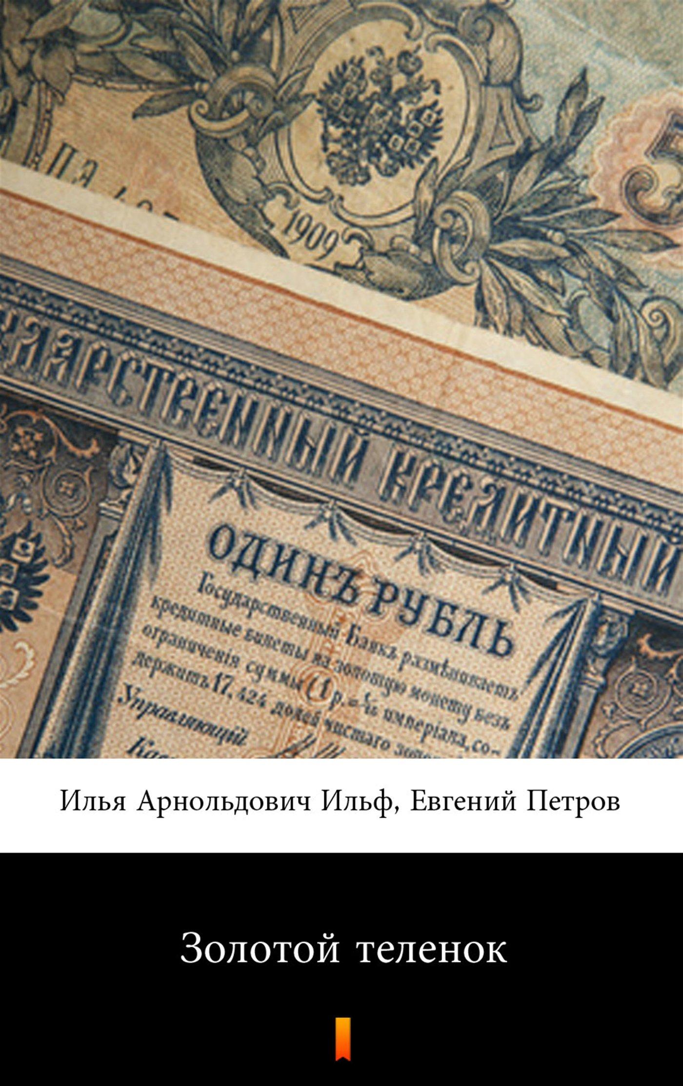 Золотой теленок - Ebook (Książka EPUB) do pobrania w formacie EPUB