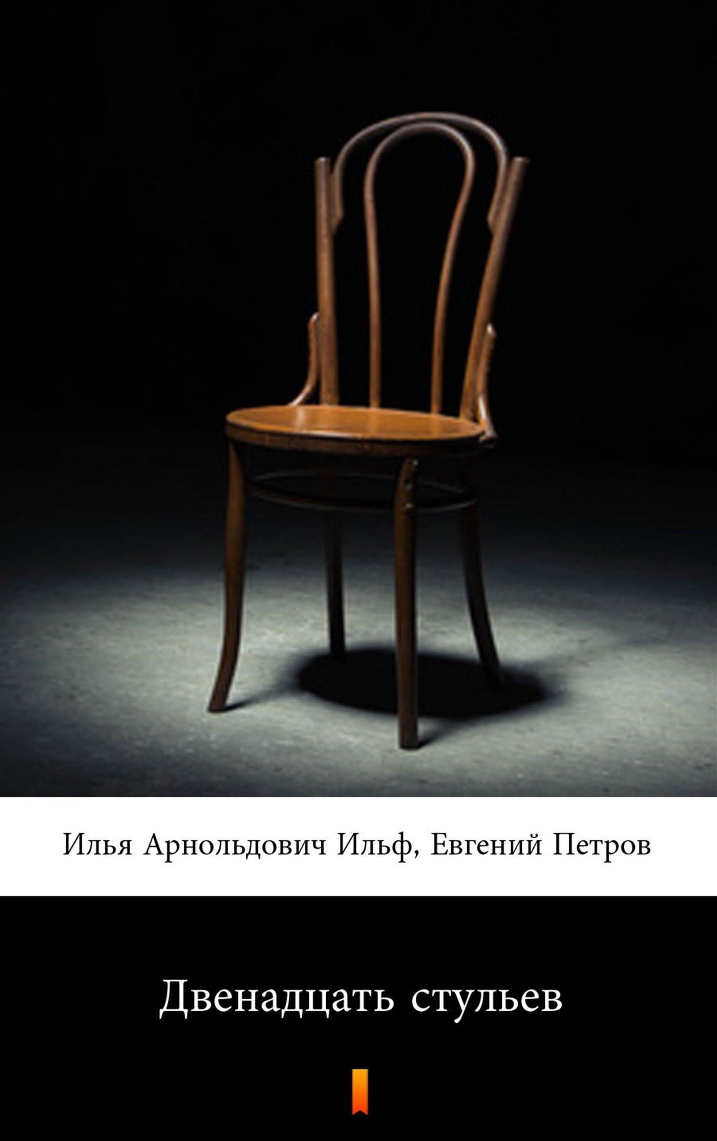 Двенадцать стульев - Ebook (Książka na Kindle) do pobrania w formacie MOBI