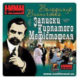 Zapysky kyrpatoho Mefistofela - Audiobook (Książka audio MP3) do pobrania w całości w archiwum ZIP