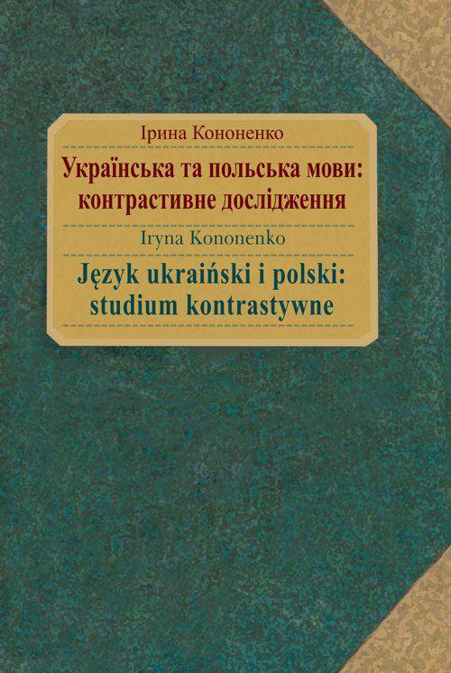 Język ukraiński i polski: studium kontrastywne - Ebook (Książka PDF) do pobrania w formacie PDF