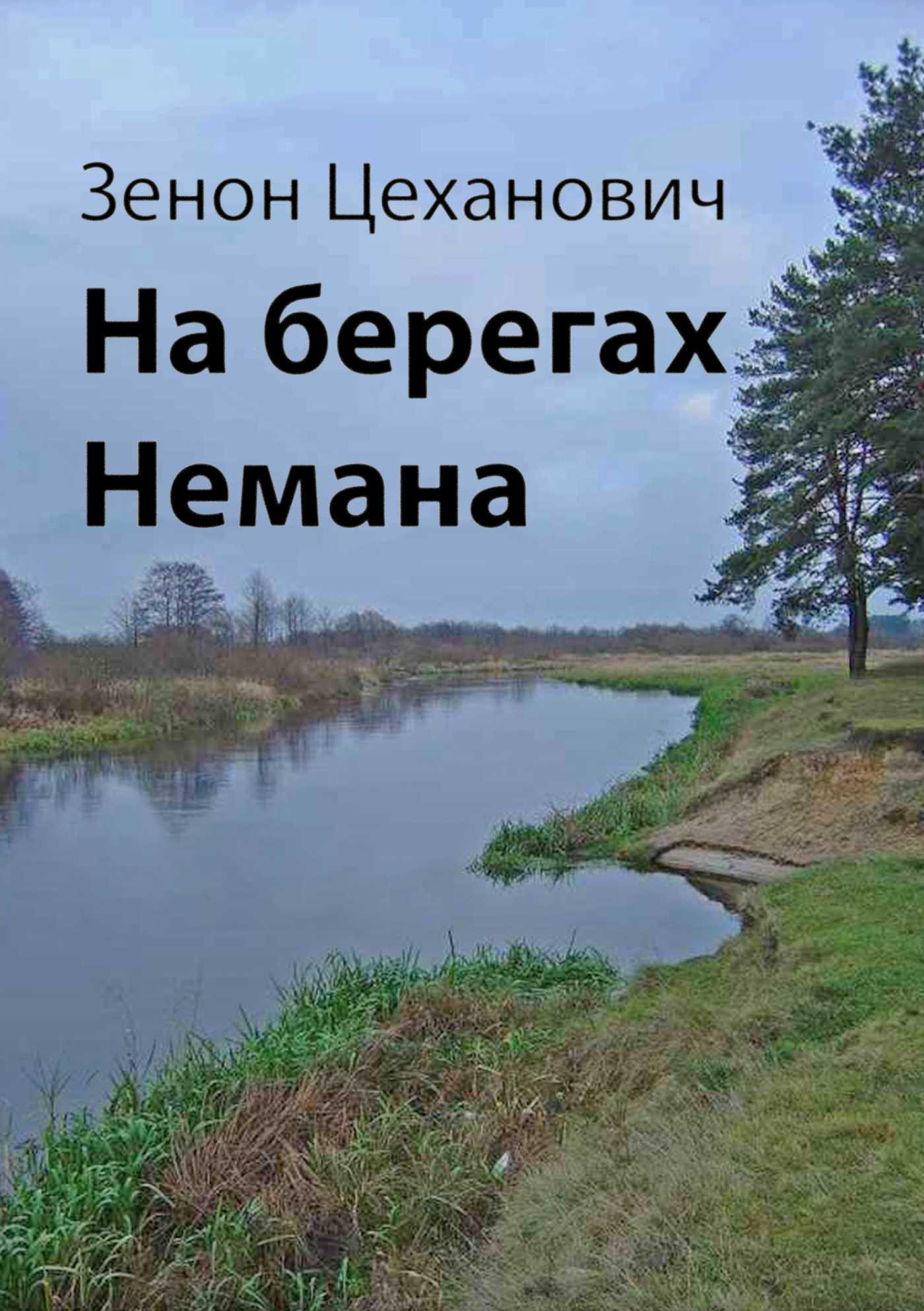 На берегах Немана - Ebook (Książka EPUB) do pobrania w formacie EPUB