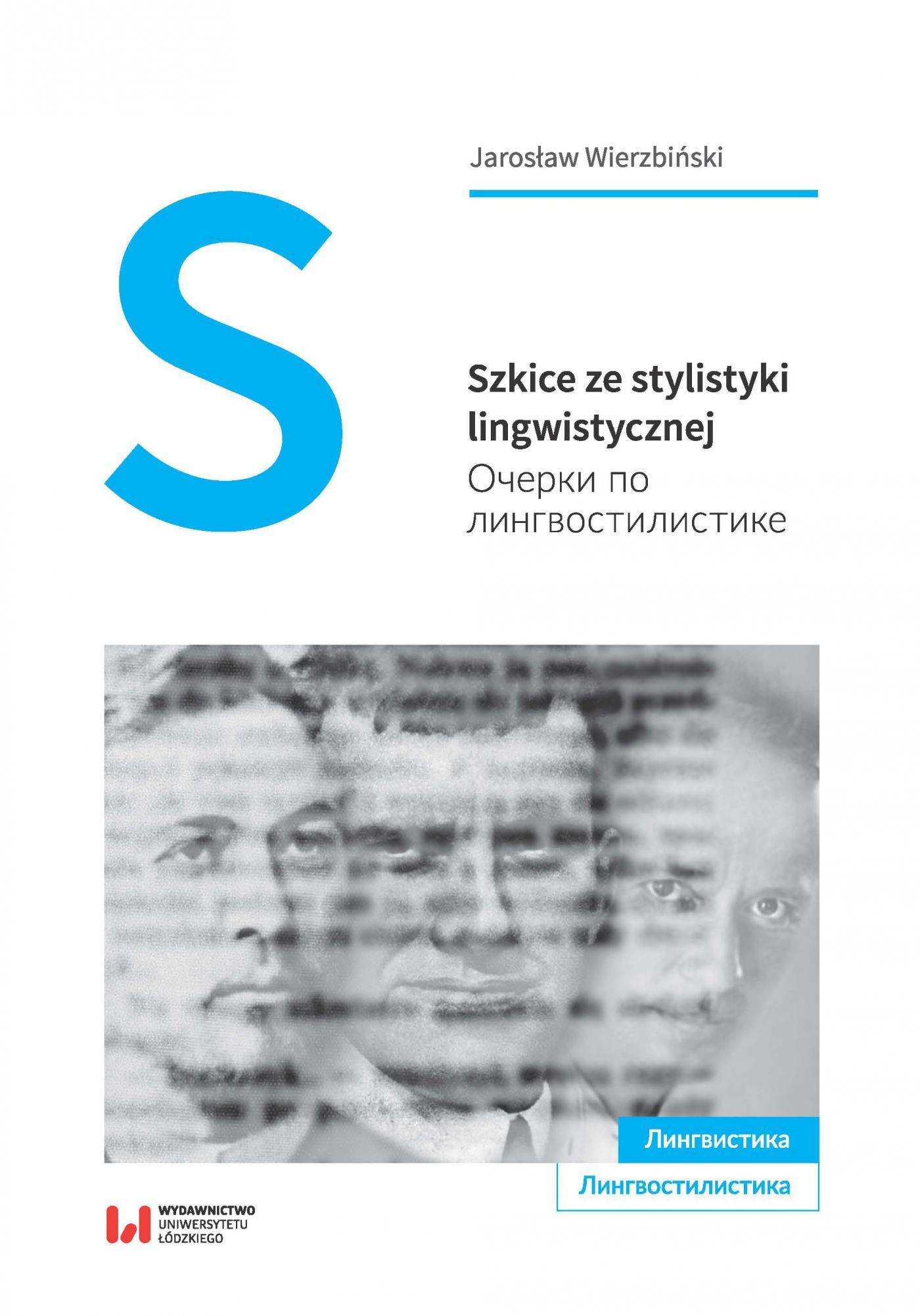 Szkice ze stylistyki lingwistycznej. Очерки по лингвостилистике - Ebook (Książka PDF) do pobrania w formacie PDF