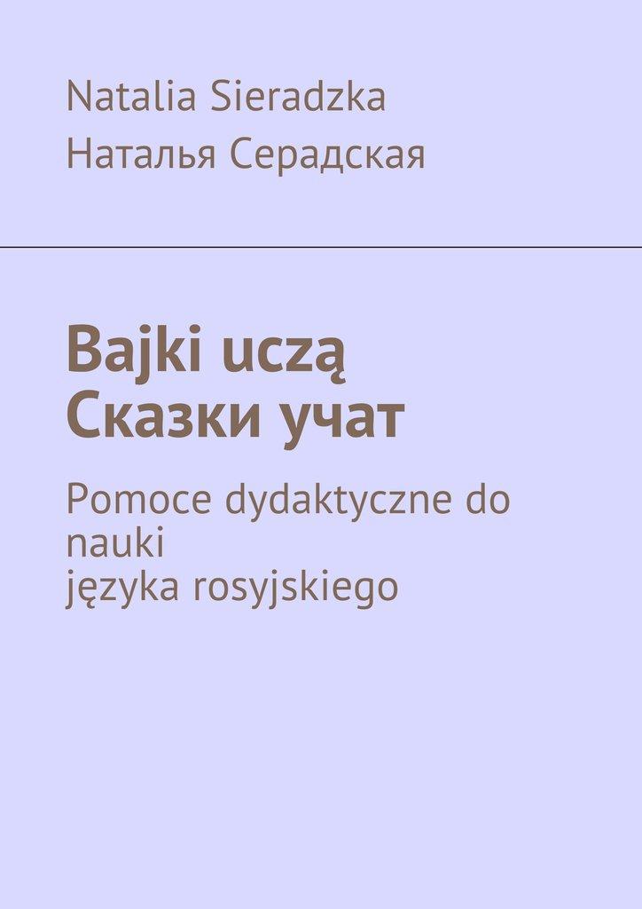 Bajki uczą Сказкиучат - Ebook (Książka na Kindle) do pobrania w formacie MOBI