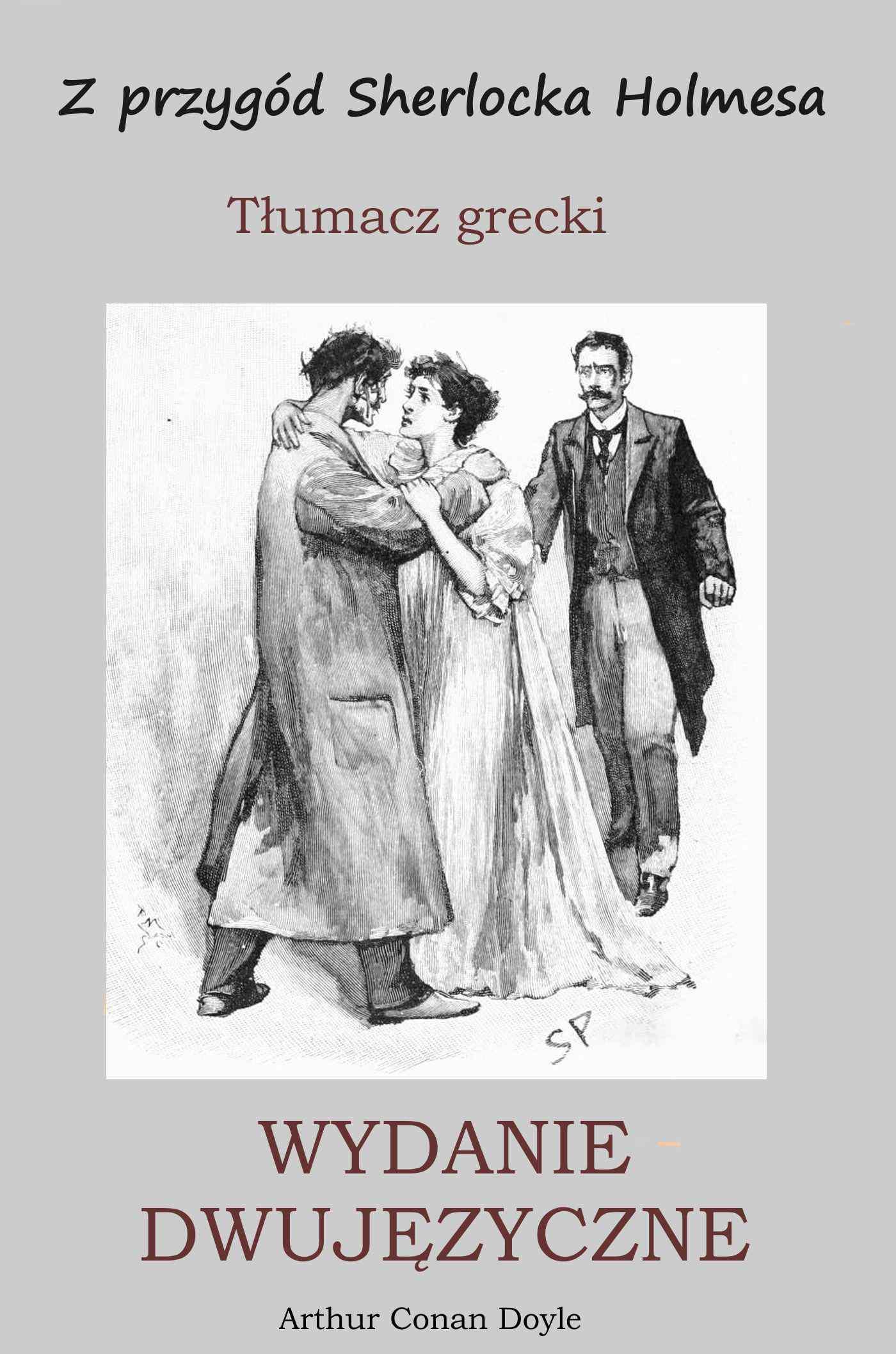 Z przygód Sherlocka Holmesa. Tłumacz grecki. Wydanie dwujęzyczne - Ebook (Książka PDF) do pobrania w formacie PDF