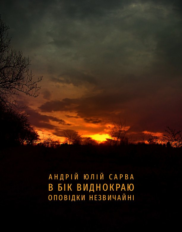 В бік виднокраю. Оповідки Незвичайні - Ebook (Książka na Kindle) do pobrania w formacie MOBI