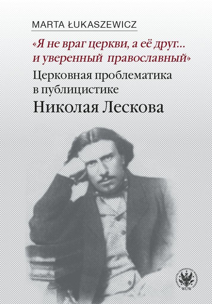"""""""Nie jestem wrogiem Kościoła, lecz jego przyjacielem… i prawosławnym z przekonania"""" - Ebook (Książka na Kindle) do pobrania w formacie MOBI"""