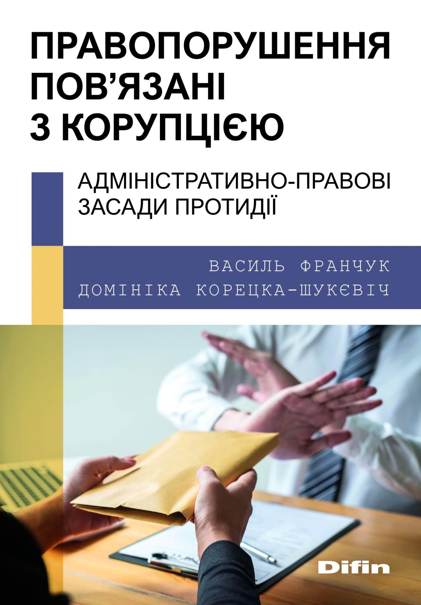 CORRUPTION-RELATED OFFENSES: ADMINISTRATIVE LEGAL  ПРАВОПОРУШЕННЯ, ПОВ'ЯЗАНІ З КОРУПЦІЄЮ:  АДМІНІСТРАТИВНО-ПРАВОВІ ЗАСАДИ ПРОТИДІЇ
