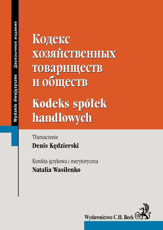 Kodeks spółek handlowych. Wydanie dwujęzyczne rosyjsko-polskie - Ebook (Książka PDF) do pobrania w formacie PDF