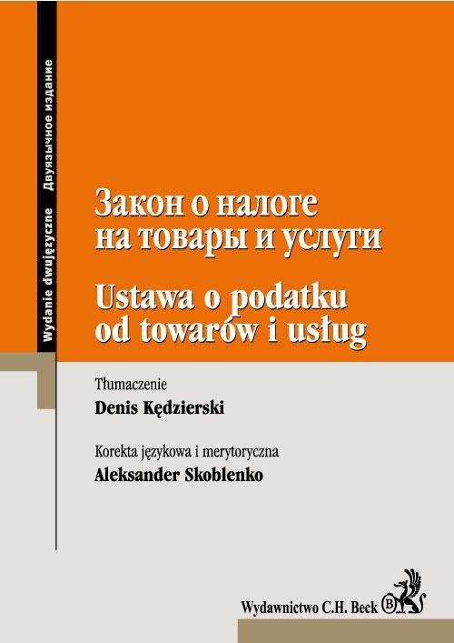 Ustawa o podatku od towarów i usług Wydanie dwujęzyczne rosyjsko-polskie - Ebook (Książka PDF) do pobrania w formacie PDF