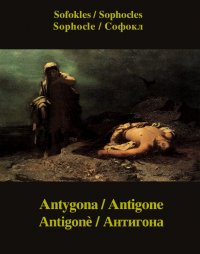 Antygona / Antigone / Antigonè / Антигона