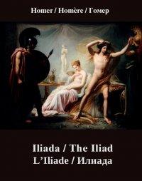 Iliada. The Iliad. L'Iliade. Илиада - Homer - ebook