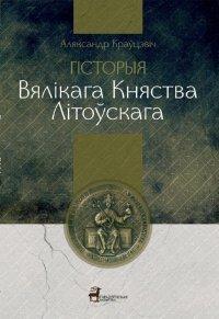 Historia Wielkiego Księstwa Litewskiego - Aljaksandr Kravcevich - ebook