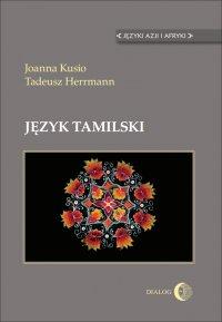 Język tamilski - Joanna Kusio - ebook