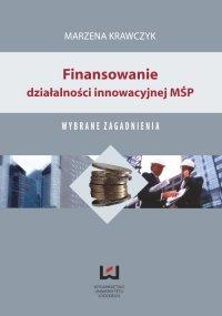 Finansowanie działalności innowacyjnej MŚP. Wybrane zagadnienia