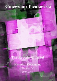 The Rebirth of Israel. Historical Documents. Volume IV: 1948-1959