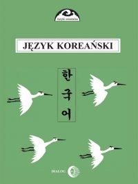 Język koreański. Część I. Kurs podstawowy
