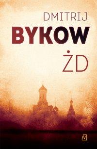 ŻD - Dmitrij Bykow - ebook
