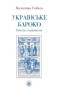 Ukraińskie baroko. Teksty i konteksty - Valentyna Sobol - ebook