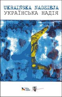 Ukraińska Nadzieja. Antologia poezji