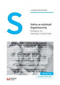 Szkice ze stylistyki lingwistycznej. Очерки по лингвостилистике