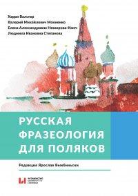 Русская фразеология для поляков. Практическое пособие