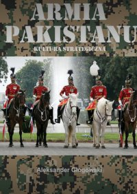 Armia Pakistanu. Kultura strategiczna