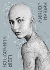 Księga Joanny - Lidia Yuknavitch - ebook