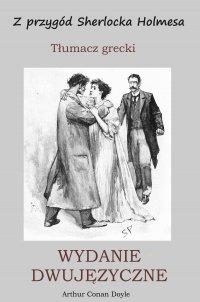 Z przygód Sherlocka Holmesa. Tłumacz grecki. Wydanie dwujęzyczne