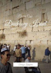 Duchowy Izrael - Teologia Zastępstwa