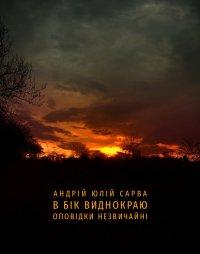 В бік виднокраю. Оповідки Незвичайні - Andrzej Juliusz Sarwa - ebook